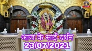 LIVE🔴 Today Sai Baba Darshan | Aaj Ke Sai Darshan | Shirdi Daily Darshan Photo 23/07/2021