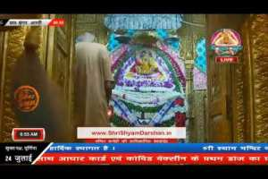 Live प्रातः श्रृंगार आरती - 24 जुलाई 2021 श्री श्याम दर्शन!!