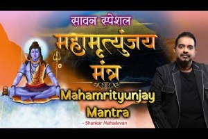 Mahamrityunjay Mantra by Shankar Mahadevan | महामृत्युंजय मंत्र | Sawan Special Mantra