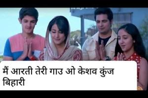 Main Aarti Teri Gaun O Keshav Kunj Bihari ll Yeh Rishta Kya Kehlata Hai ll YRKKH