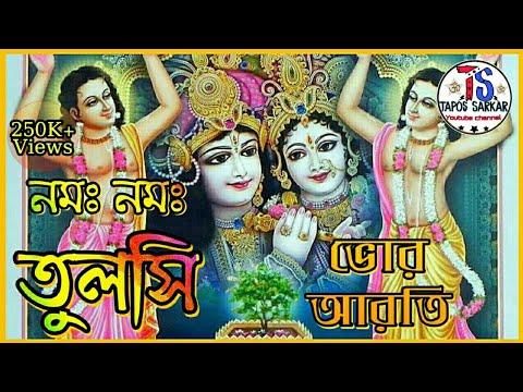 Tulsi Krishna Preyasi Namah Namah | Prabhati Aarti |RadhaKrishna Bhajan | Beautiful Song~