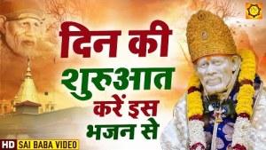 दिन की शुरुआत करें इस भजन से : Sai Leela : Sai Baba Song : Sai Bhajan : SaiBaba : Parveen Malik