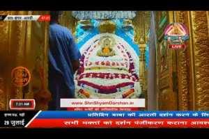 प्रातः श्रृंगार आरती - 29 जुलाई 2021 - श्री श्याम दर्शन - खाटूश्यामजी