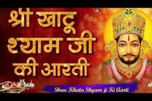 बाबा खाटू श्याम की आरती || New Version || Khatu Shyam Aarti 2021 || Bhakti Bhajan Digital