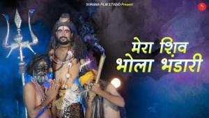 शिव जी भजन लिरिक्स - मेरा शिव भोला भंडारी - Ashok Chouhan | Shiv Bhajan - Mera Shiv Bhola Bandhari | Bhakti Song 2021