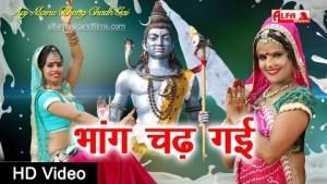 शिव जी भजन लिरिक्स - सोमवार स्पेशल भजन | भांग चढ़ गई | Shiv Bhajan | Full HD Video| Rekha Shekhawat & Rekha Meena | Alfa