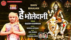 शिव जी भजन लिरिक्स - He Bholedani || हे भोलेदानी || Rajesh Kushwaha || Shiv Bhajan Audio Song 2021