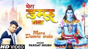 शिव जी भजन लिरिक्स - Mera Damru Wala I Shiv Bhajan I PARGAT SHUBH I Full HD Video Song