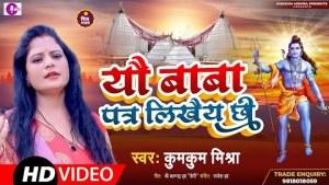 शिव जी भजन लिरिक्स - New shiv bhajan   यौ बाबा पत्र लिखैय छी  कुमकुम मिश्रा   दर्द भरल पत्र बाबा के नाम   नोर भरल संदेश