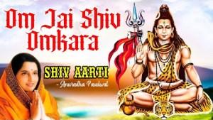 शिव जी भजन लिरिक्स - Om Jay Shiv Omkara Shiv Aarti Anuradha Paudwal   जय शिव ओमकारा आरती