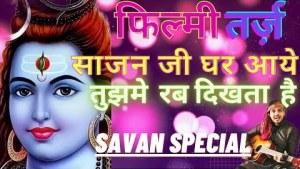 शिव जी भजन लिरिक्स - SHIV BHAJAN FILMI DHUN PAR/फिल्मी तर्ज पर शिव भजन | SAVAN SPECIAL| By Abhay Pandey