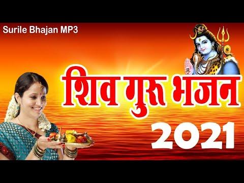 शिव जी भजन लिरिक्स – Shiv Charcha Bhojpuri Song | Shiv Guru Bhojpuri Song | Shiv Bhajan 2021