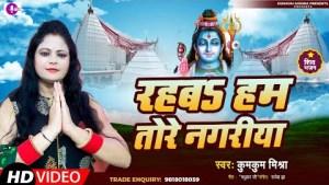 शिव जी भजन लिरिक्स - Shiv bhajan ||रहबऽ हम तोरे नगरीया हो भंगिया ||कुमकुम मिश्रा || HD VIDEO SONG || ह्रदय स्पर्शी गीत
