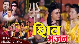 शिव जी भजन लिरिक्स - Shiva Bhajan शिव भजन by Ramkumar Karki & Smriti Shahi   Ghamesh Dulal   Nepali Bhajan 2078
