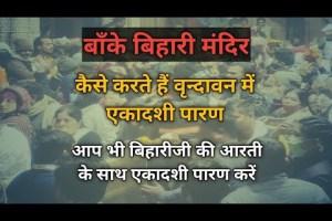 श्री बाँके बिहारीजी की आरती के साथ एकदाशी पारण। Banke Bihari Aarti Ekadashi Paaran