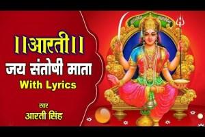 संतोषी मा की आरती | जय सन्तोषी माता | Santoshi Mata Aarti with Lyrics