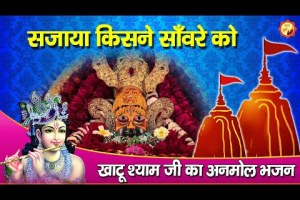 सजाया किसने साँवरे को   Sajaya Kisne Sanware Ko   Khatu Shyam Bhajan   Latest Khatu Bhajan 2021  