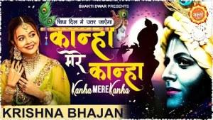 सीधा दिल में उतर जायेगा ये भजन Kanha Mere Kanha !! Krishna Bhajan 2021 !! Krishna Ji Ke Bhajan