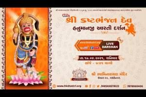    हनुमानजी आरती दर्शन    Hanumandada Aarti Darshan   Kashtabhanjan Dev Aarti   17 April 2021