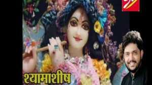 हर जन्म में सांवरे ka Sath Chahiye - Top Krishna Bhajan - श्यामाशीष - Manish Bhatt
