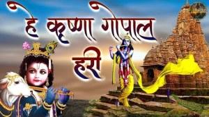 हे कृष्णा गोपाल हरी ! Hey Krishan Gopal Hari ! Sanjay Shardha ! Krishna Bhajan ! HariBol Bhakti