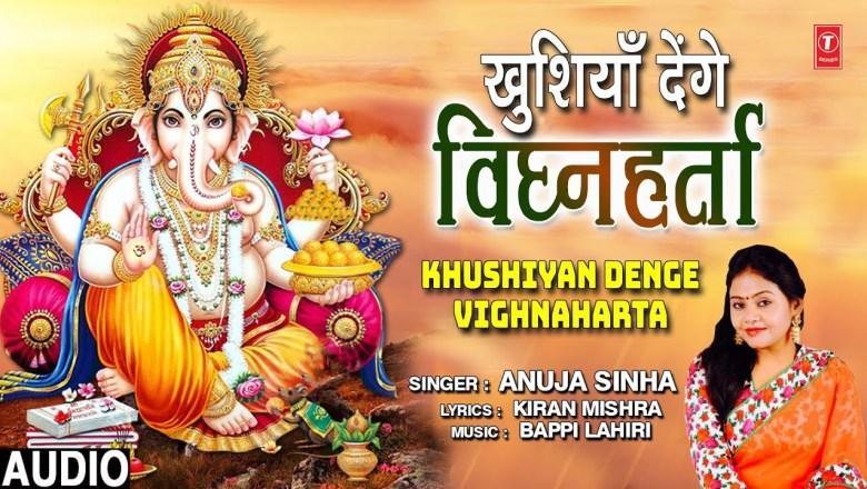 खुशियां देंगे विघ्नहर्ता Khushiyan Denge Vighnaharta, ANUJA SINHA,New Ganesh Bhajan,Full Audioo Song