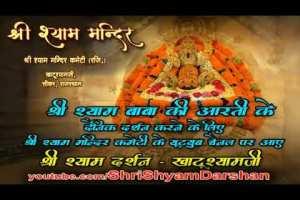 #shyambaba #shyambabalive #khatushyamji #shyambabaliveaarti#