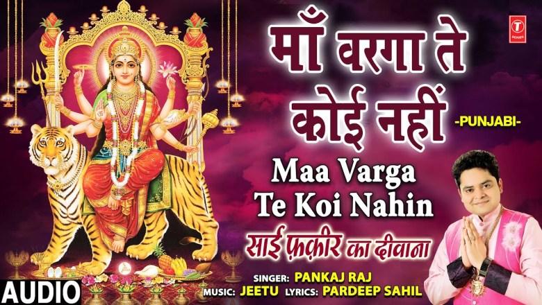 Maa Varga Te Koi Nahin I PANKAJ RAJ I Full Audio Song