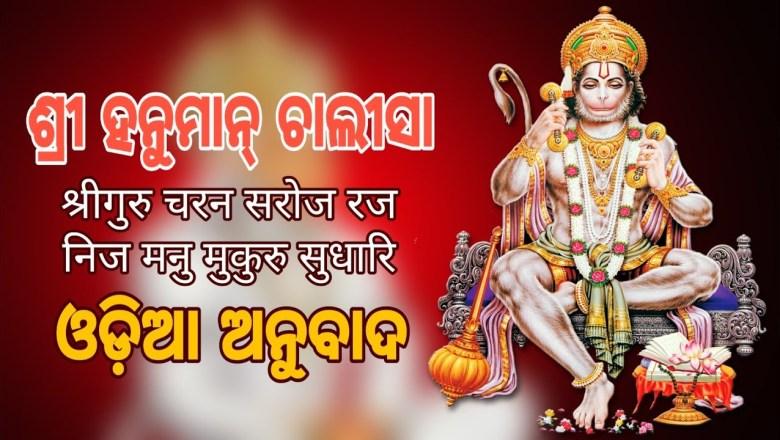 Hanuman Chalisa Part-1 | Puja Mantra | Manoj Kumar Satapathy | ହନୁମାନ୍ ଚାଲୀସା ଓଡ଼ିଆ ଅନୁବାଦ | Hanuman