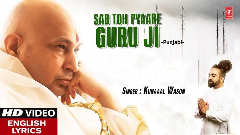 Sab Toh Pyaare Guru Ji I  KUNAAAL WASON I Punjabi Guruji Bhajan I English Lyrics I HD Video
