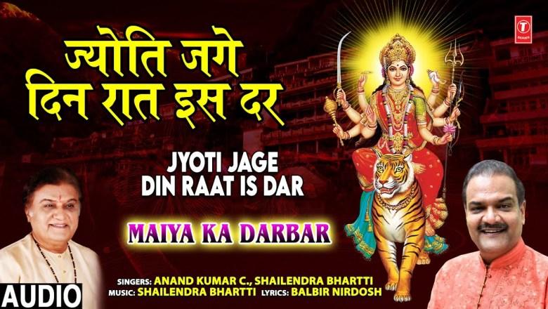 Jyoti Jage Din Raat Is Dar I  SHAILENDRA BHARTTI,  ANAND KUMAR C I Devi Bhajan I Maiya Ka Darbar