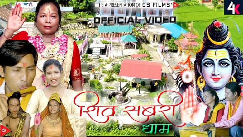 शिव जी भजन लिरिक्स – SHIV BHAJAN I शिब सावरी धाम  I SHIV SABARI DHAM I RAJENDRA CHAUDHARY I BISHNA BISHOKARMA