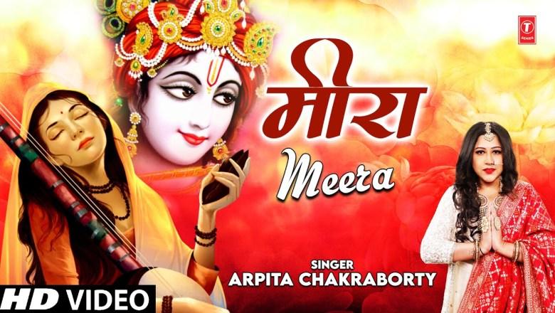 मीरा Meera I Krishna Bhajan I ARPITA CHAKRABORTY I Full HD Video Song
