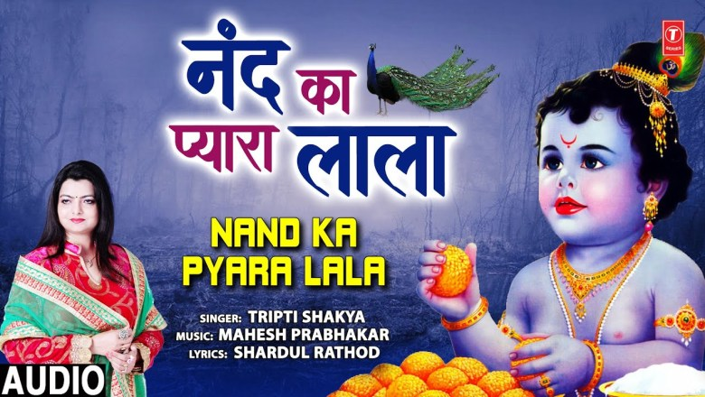 नंद का प्यारा लाला Nand Ka Pyara Lala I Krishna Bhajan I TRIPTI SHAKYA I Full Audio Song