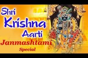 Aarti Kunj Bihari Ki | Shri Krishna Janmashtami Special Aarti