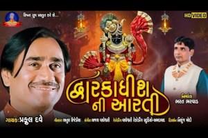 Dwarikadhis Ni Aarti   Praful dave   Krishna group   New aarti
