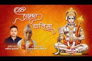 Hanuman Chalisa in Nepali | हनुमान चालिसा ( नेपाली अनुवाद ) | Composer and Singer: Bhawin Dhungana