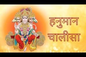 Hanuman Chalisa with Lyrics | सम्पूर्ण हनुमान चालीसा | Hanuman Chalisa by Hariharan ji | Swa Paanch