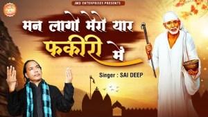 Mann Lago Mero Yaar Fakiri Mein | Superhit Bhajan 2021 | Sai Baba Ke Bhajan | Sai Baba Song | Jmd