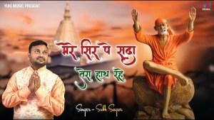 Sai Baba Bhajan 2021- मेरे सिर पे सदा तेरा हाथ रहे | Mere Sir Pe Sada Tera Haath Rahe | Sukh Sagar
