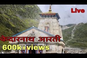 Shri Kedarnath Aarti   श्री केदारनाथ जी की आरती   om jay gangadhar har jay girija dhesha