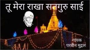 Tu Mera Rakha Satguru Sai I Shirdi Sai Bhajan I Sai Baba Song I Parven Mudgal I Best Sai Bhajan 2021