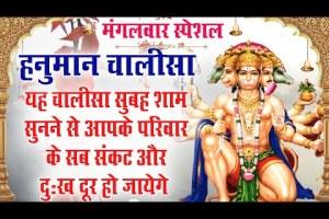 Tuesday Aarti - Hanuman Aarti | Hanuman Chalisa | Bajrangbali Aarti | Hanuman Bhajan