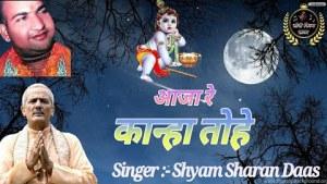 आजा रे कान्हा तोहे    Singer :- Shyam Sharan Daas    Krishna Bhajan 2021   Soni Bhakti Sagar
