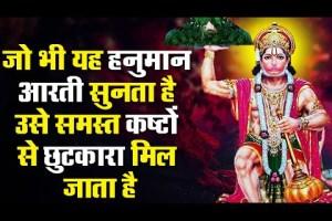 आरती कीजै हनुमान लाला की : Aarti Keeje Hanuman Lala Ki : Rakesh Kala : Hanuman Bhajan 2021