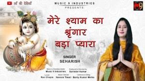 मेरे सांवरे का श्रृंगार बड़ा प्यारा   Seharish   Krishna Bhajan 2021   माँ नौ देवियाँ
