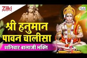 शनिवार बालाजी भक्ति   श्रीहनुमान पावन चालीसा   Hanuman Chalisa   Shaniwar Bhajan   #BhaktiDhara