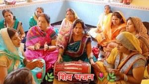 शिव जी भजन लिरिक्स - 🌿शिव भजन🥀 || गौरा के 🌹बियहन अईलन 🌹शिव भोला डरिया 🌷लागता || Shiv Bhajan 🌼|| Suman Pandey 🙏