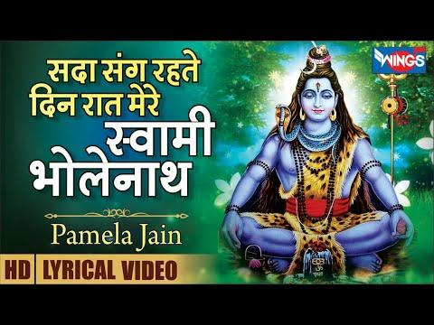 शिव जी भजन लिरिक्स – सदा संग रहते दिन रात मेरे स्वामी भोलेनाथ | Sada Sang Rahte Bholenath | Shiv Bhajan | Shiv Songs