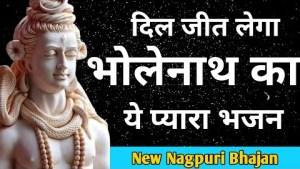 शिव जी भजन लिरिक्स - हाय रे मोर शिवदानी | Shiv Bhajan 2021 | new superhit Shiv Nagpuri bhajan | Hindi & Nagpuri Bhajan |